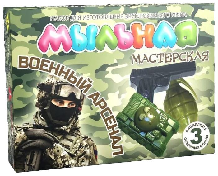 Инновации для детей Мыльная мастерская Военный арсенал (749)