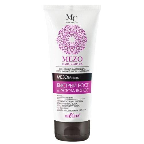 Bielita MEZO HAIR COMPLEX МезоМаска Быстрый рост и густота волос для волос и кожи головы, 200 мл bielita мезобальзам mc cosmetic mezo hair complex быстрый рост и объем волос 200 мл