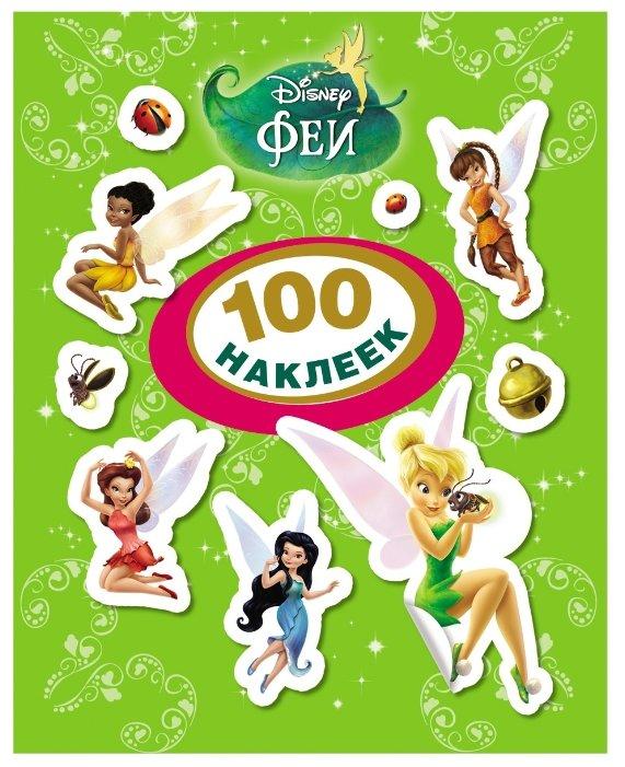 РОСМЭН Набор 100 наклеек Disney Феи (21155)