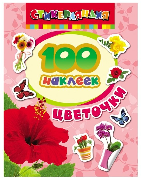 РОСМЭН Набор наклеек Стикерляндия Цветочки, 100 шт. (24465)