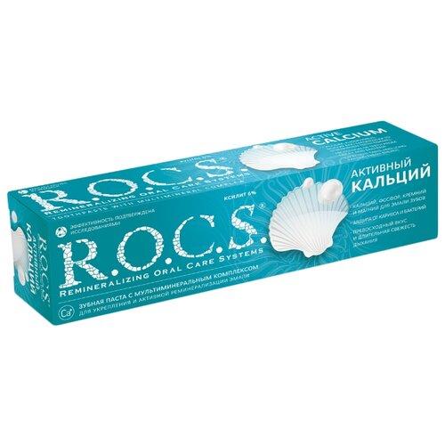Зубная паста R.O.C.S. Активный кальций, 94 г, 75 мл