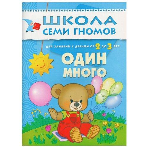 Купить Денисова Д. Школа Семи Гномов 2-3 года. Один, много , Мозаика-Синтез, Учебные пособия