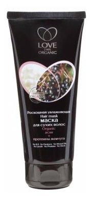 Love2mix organic Роскошная увлажняющая маска для сухих волос
