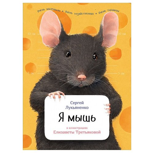 Фото - Лукьяненко С. Занимательная зоология. Я мышь инин а занимательная зоология я бегемот