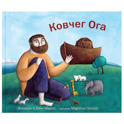 Купить Маркс Эллисон Ковчег Ога , Издательский проект А и Б , Детская художественная литература