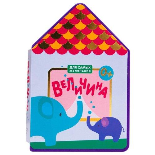 Купить Для самых маленьких. Величина, Мозаика-Синтез, Книги для малышей