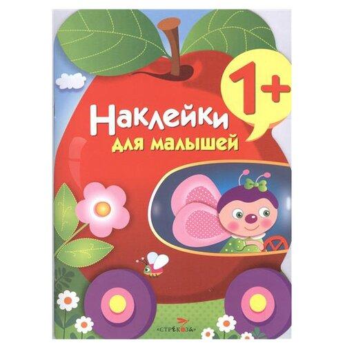 Купить Наклейки для малышей. ЯБЛОКО. Вып.9, Стрекоза, Книжки с наклейками