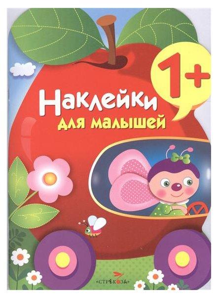 Наклейки для малышей. ЯБЛОКО. Вып.9
