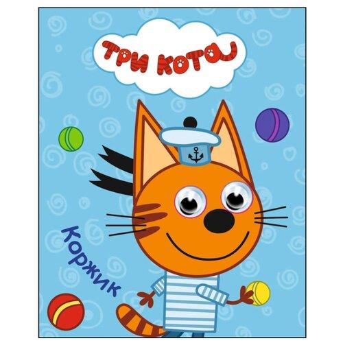 Купить Три кота. Глазки-мини. Коржик, Проф-Пресс, Книги для малышей