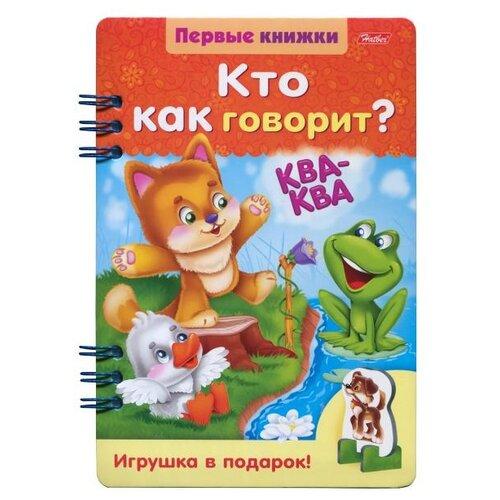 Купить Явецкая Е.Е. Первые книжки. Кто как говорит? , Hatber, Книги для малышей