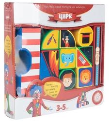 Кубики Magneticus Цирк BLO-003-01