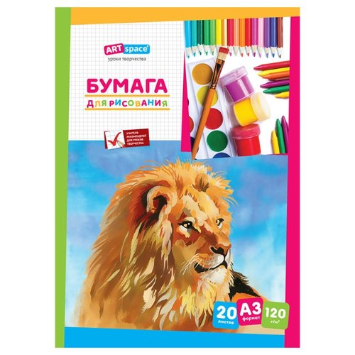 Папка для рисования ArtSpace 42 х 29.7 см (A3), 120 г/м², 20 л.