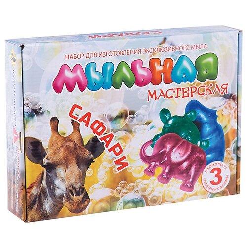 Инновации для детей Мыльная мастерская Сафари (743) инновации для детей набор мыльная мастерская тропический микс