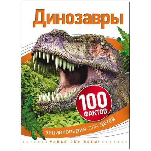 """Джонсон Д. """"100 фактов. Динозавры"""""""