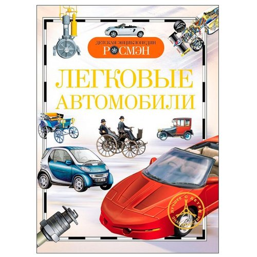 Купить Золотов А. В. Детская энциклопедия. Легковые автомобили , РОСМЭН, Познавательная литература