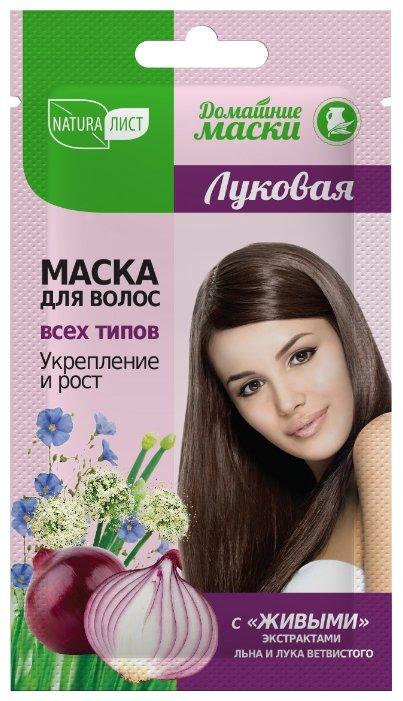 Naturaлист ЛУКОВАЯ маска для волос. Укрепление и рост