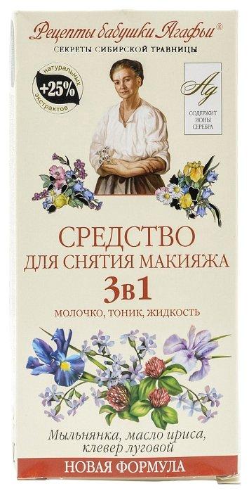 Рецепты бабушки Агафьи средство для снятия макияжа 3 в 1