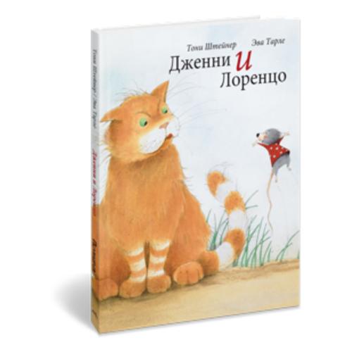 Штейнер Т. Дженни и ЛоренцоДетская художественная литература<br>