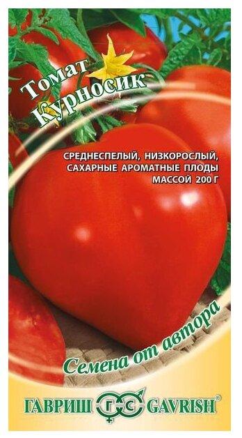 Семена Гавриш Семена от автора Томат Курносик 0,2 г