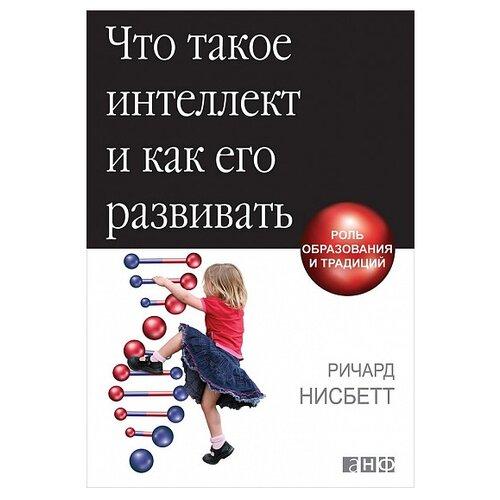 Нисбетт Р. Что такое интеллект и как его развивать: Роль образования и традицийКниги для родителей<br>