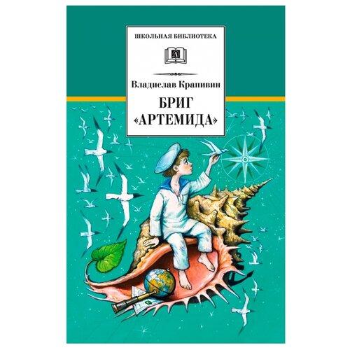 Крапивин В.П. Бриг «Артемида»Детская художественная литература<br>