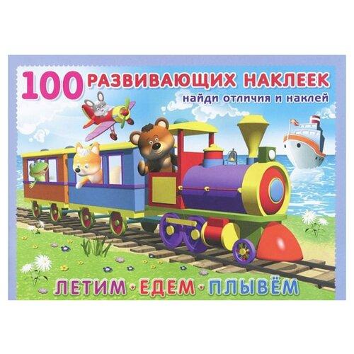 Купить Книжка с наклейками 100 развивающих наклеек Летим.Едем.Плывем, Фламинго, Книжки с наклейками