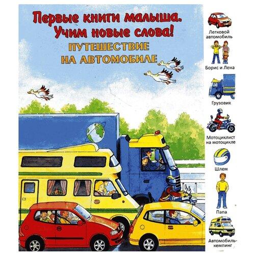 Купить Первые книги малыша. Учим новые слова! Путешествие на автомобиле, Улыбка, Познавательная литература