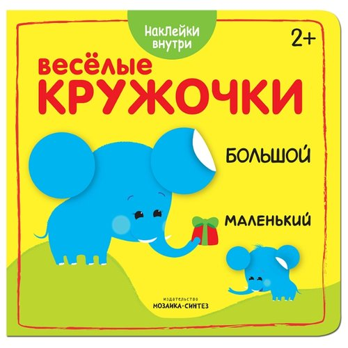 Купить Большой-маленький (Веселые кружочки), книги с многоразовыми наклейками, Мозаика-Синтез, Книжки с наклейками