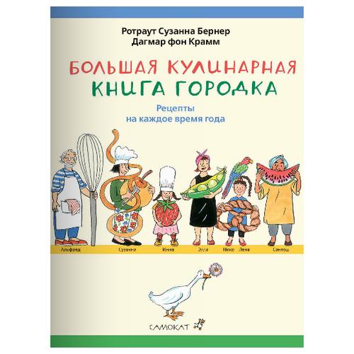 Бернер Р.С. Большая кулинарная книга Городка кулинарная книга петровича