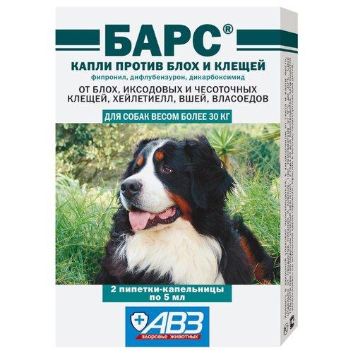 Барс (АВЗ) капли от блох и клещей инсектоакарицидные для собак и щенков от 30 кг капли для кошек авз барс форте инсектоакарицидные от внеш паразитов 3 пипетки