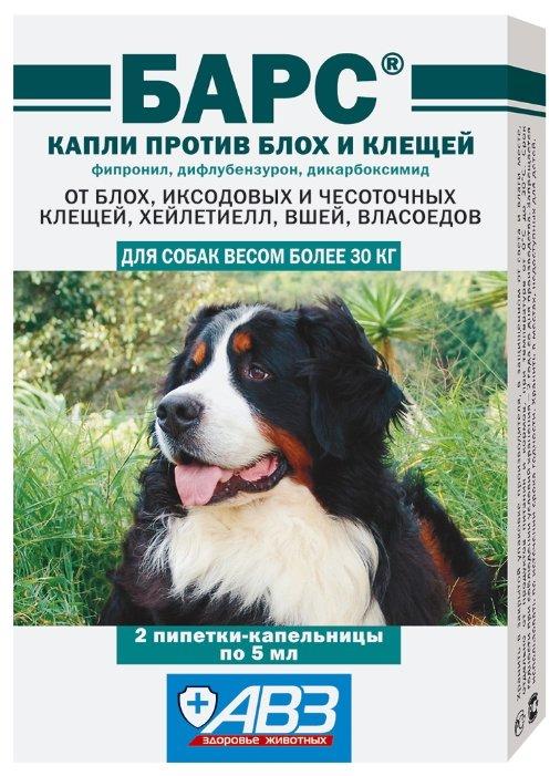 Барс капли инсектоакарицидные для собак весом более 30 кг против блох, иксодовых и чесоточных клещей, вшей, власоедов - 2 пипетки по 5 мл