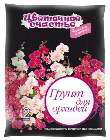 Грунт Фаско Цветочное счастье для орхидей 2 л.