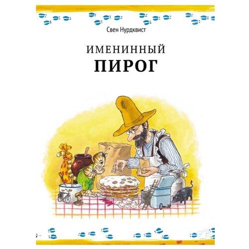 Купить Нурдквист С. Петсон и Финдус. Именинный пирог , Белая ворона, Детская художественная литература