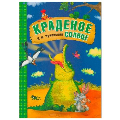 Купить Чуковский К. И. Краденое солнце , Мозаика-Синтез, Детская художественная литература
