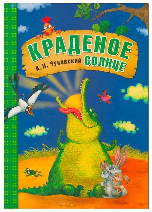 """Чуковский К.И. """"Краденое солнце. (Книга в мягкой обложке)"""""""