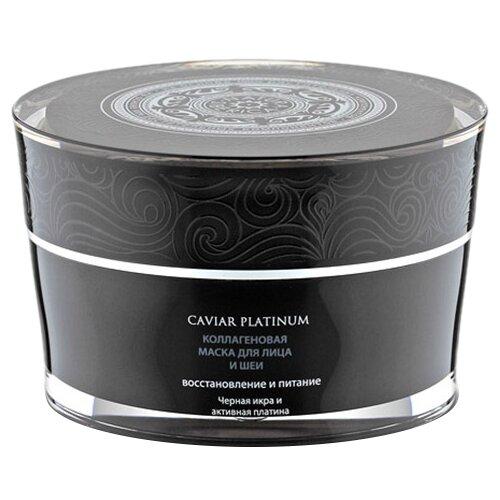Natura Siberica маска для лица и шеи Caviar Platinum коллагеновая, 50 мл natura siberica absolut подтягивающий крем для лица caviar 50мл