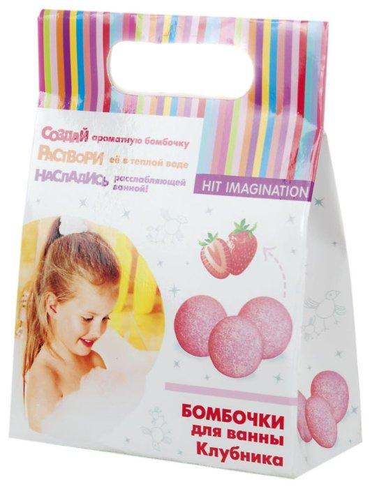 HIT IMAGINATION Бомбочки для ванны Клубника (HIT101)