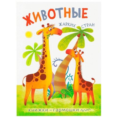 Купить Книжки-гармошки. Животные жарких стран, Мозаика-Синтез, Книги для малышей