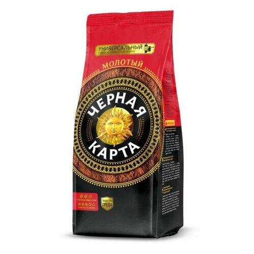 Кофе молотый Черная карта универсальный 250 гМолотый кофе<br>