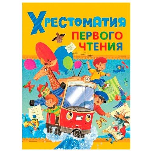 Купить Хрестоматия первого чтения, РОСМЭН, Детская художественная литература