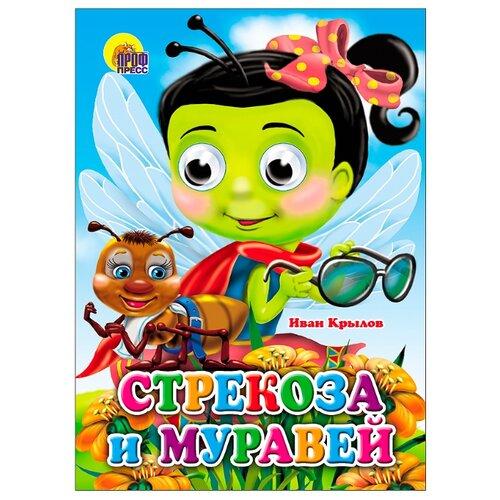 Купить Крылов И.А. Книжка на картоне с глазками. Стрекоза и муравей (Стрекоза) , Prof-Press, Книги для малышей
