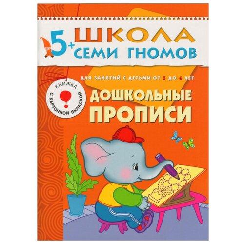Купить Денисова Д. Школа Семи Гномов 5-6 лет. Дошкольные прописи , Мозаика-Синтез, Учебные пособия