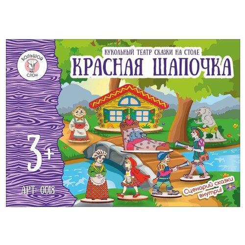Купить Большой слон Настольный театр Красная Шапочка (0018), Кукольный театр