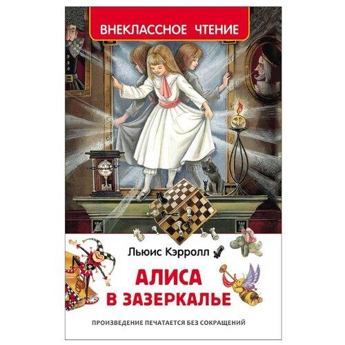 Купить Кэрролл Л. Алиса в Зазеркалье , РОСМЭН, Детская художественная литература
