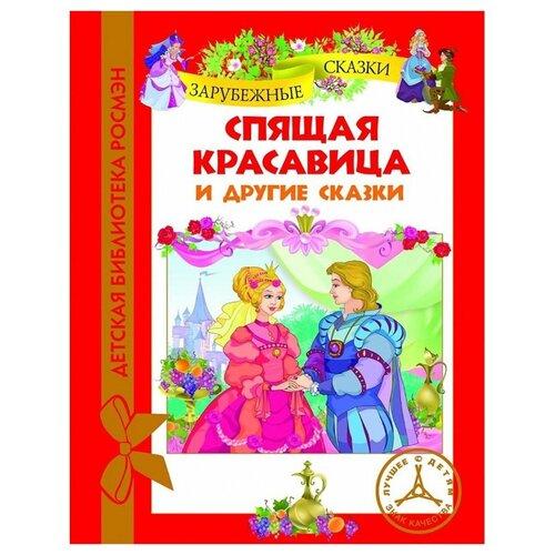 Купить Детская библиотека Росмэн. Спящая красавица и другие сказки, РОСМЭН, Детская художественная литература