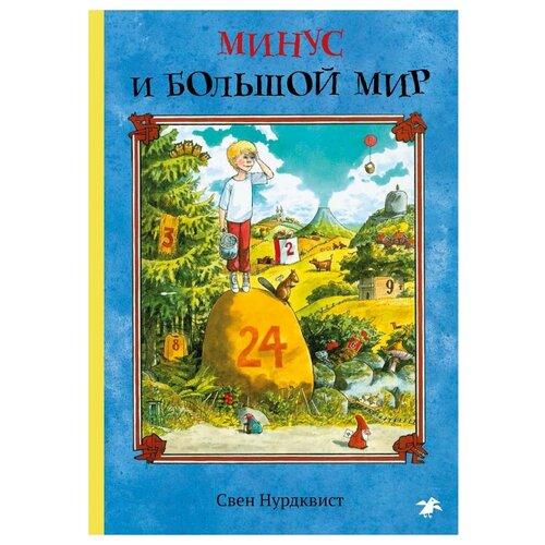Купить Нурдквист С. Минус и большой мир , Белая ворона, Детская художественная литература