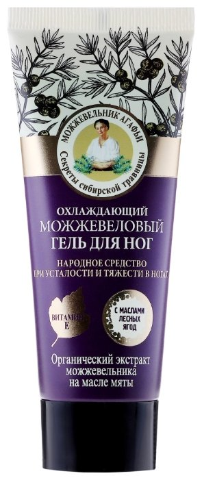 Рецепты бабушки Агафьи Гель для ног охлаждающий можжевеловый 75 мл