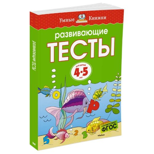 развивающие книжки Земцова О.Н. Умные книжки. Развивающие тесты (4-5 лет)
