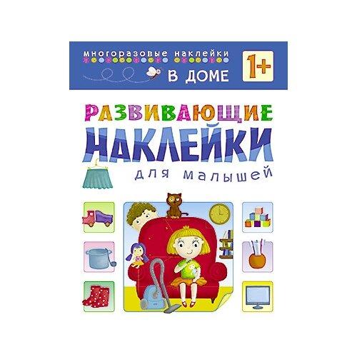 Книжка с наклейками Развивающие наклейки для малышей. В доме мозаика синтез мозаика синтез комплект из 10 книг развивающие наклейки для малышей