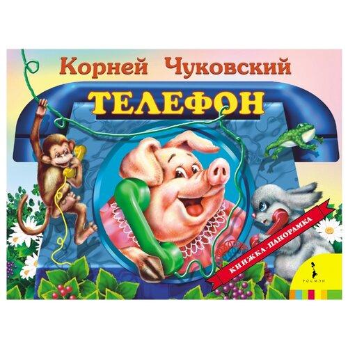 Купить Чуковский К. И. Панорамка. Телефон , РОСМЭН, Детская художественная литература